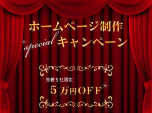 HP制作5万円オフキャンペーン