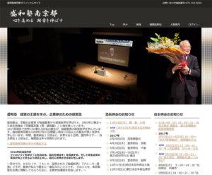 盛和塾南京都オフィシャルサイト