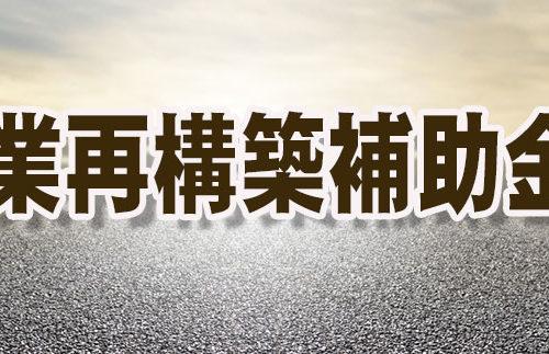事業再構築補助金の準備を!!